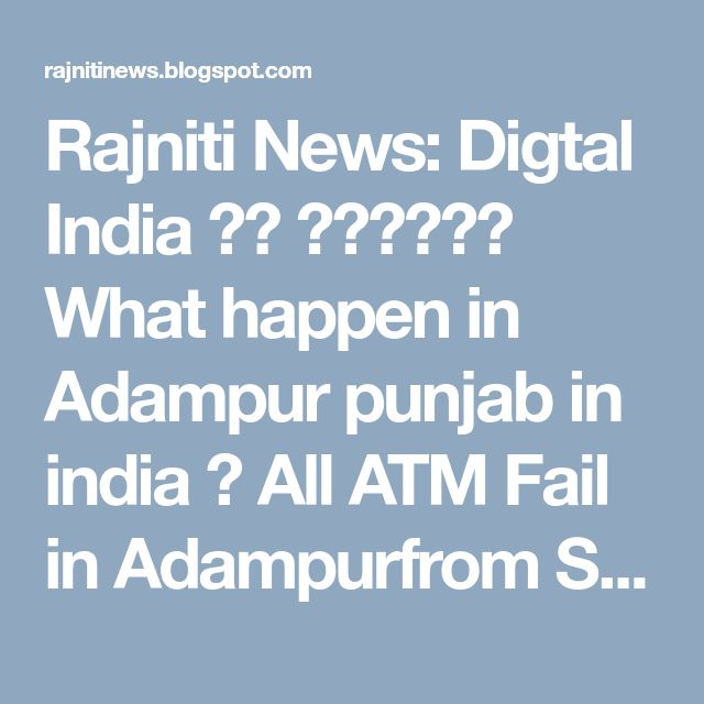 Rajniti News: Digtal India की दिक्ते What happen in Adampur punjab in india ? All ATM Fail in Adampurfrom Sometimes.