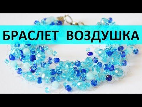 """Плетение браслета из бисера """"Крученый жгут"""" своими руками DIY Bracelet from seed beads - YouTube"""