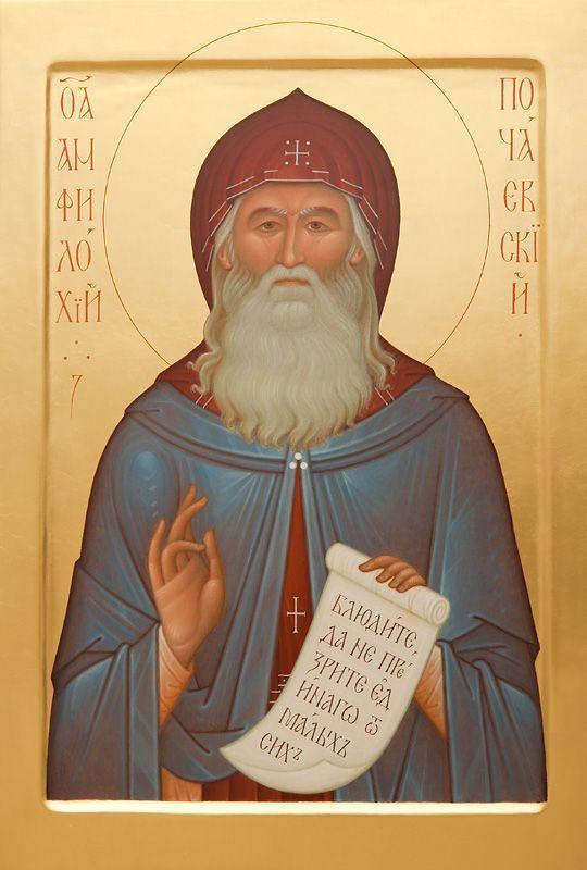 St Amphilochius of Pochaev