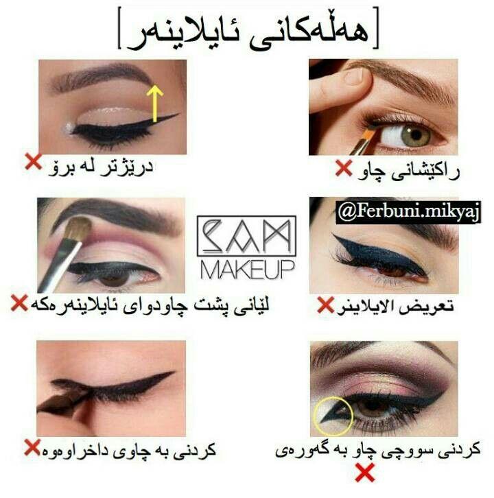 زانیاری Makeup Sam