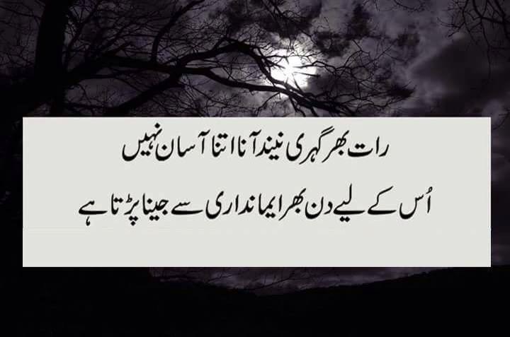Urdu, Quotes