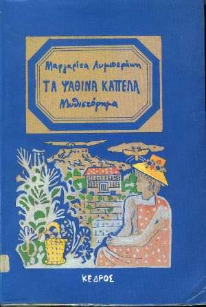 """""""Τα Ψάθινα Καπέλα""""-Μαργαρίτα Λυμπεράκη (""""The Straw Hats""""-Margarita Liberaki)"""