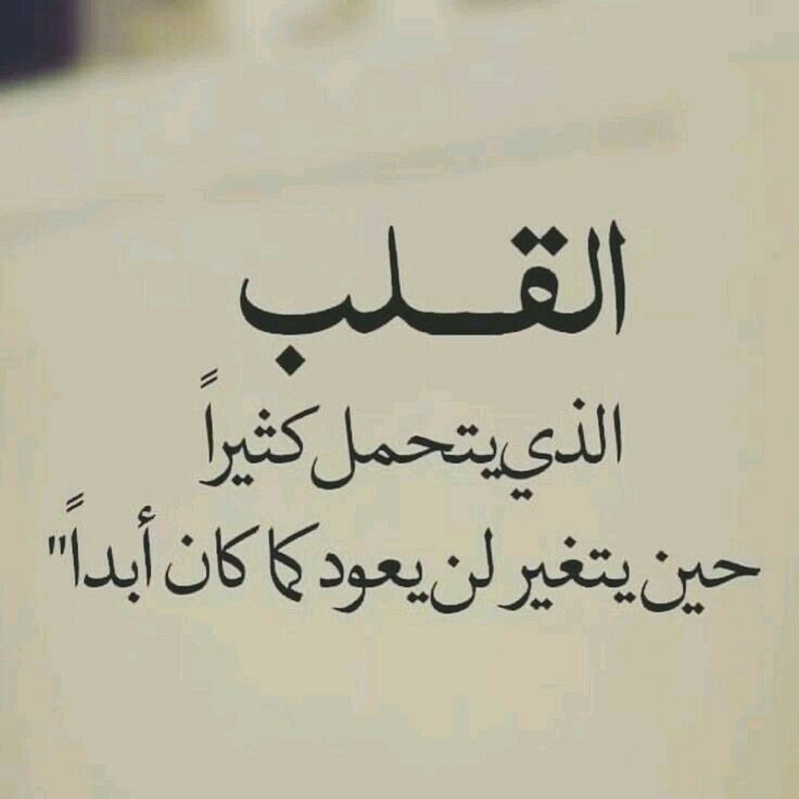 Pin By طبعي الوفاء On 1 Quotations Arabic Love Quotes Quotes