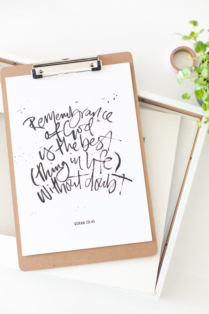 Remembrance of God. Quran Brush lettered brush lettering quotes available at lifeofmyheart.com.au