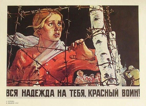 Russian Soviet Political Propaganda Color Poster Ussr Wwii