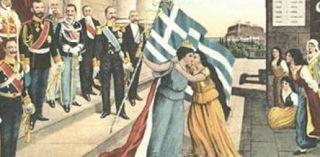 Σαν σήμερα (χθες) το 1913 γίνεται η ένωση της Κρήτης με την Ελλάδα