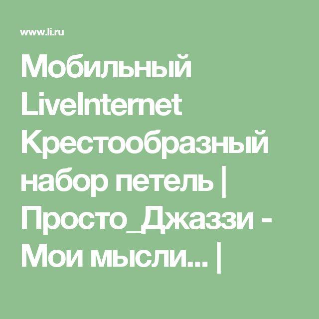 Мобильный LiveInternet Крестообразный набор петель | Просто_Джаззи - Мои мысли... |
