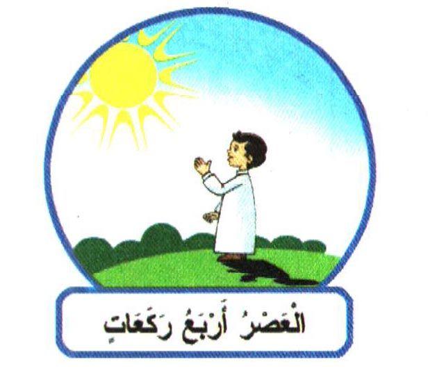 دوس نموذجي لتعليم الاطفال في مرحله الطفوله المبكره الصلاه Islam For Kids Muslim Kids Colouring Pages