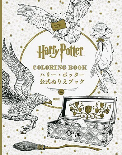 Harry Potter COLORING BOOK Official Nurie Book Japan NEW