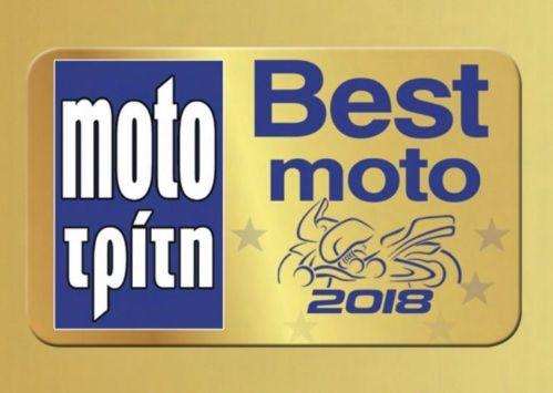Κερδίστε μία Benelli BN251 μία Kymco People S-150i μία Brixton BX125 R και μία SYM Magic 125 SR!