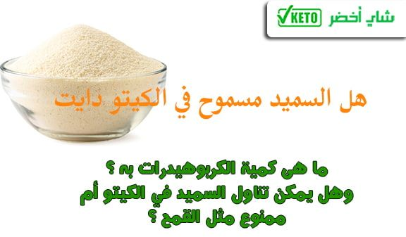 هل السميد كيتو In 2021 Keto Food Condiments
