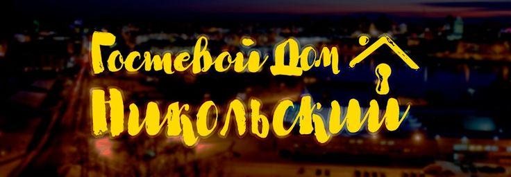 Логотип/леттеринг - Гостевой дом Никольский Гостевой дом «Никольский» - это не только хостел в самом центре Екатеринбурга с недорогими ценами, но и современный сервис, изысканная меблировка номеров, удобная парковка для путешествующих на автомобиле и многое другое.    http://nikolsky66.ru/   #logo #design #леттеринг #znak #знак #логотип #лого # #каллиграфия #хостел #calligraphy #Lettering #Екатеринбург #Урал #hostel #home #дом