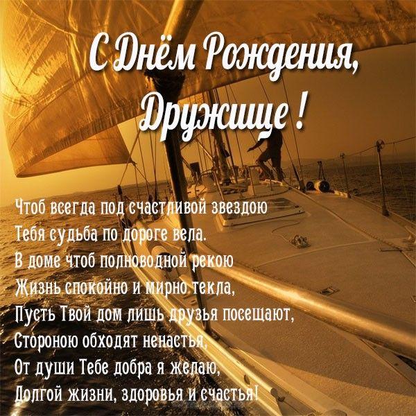 pozdravleniya-s-dnem-rozhdeniya-drugu-otkritki foto 6