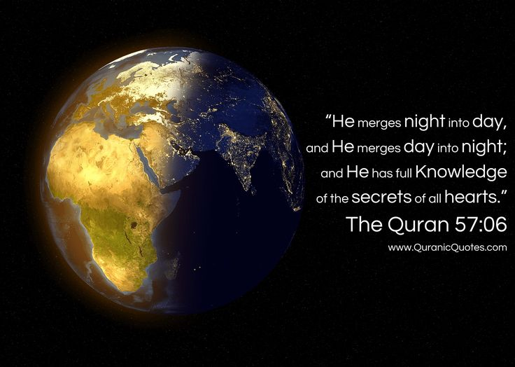#251 The Quran 57:06 (Surah al-Hadid) He merges night into day, and He merges day into night; and He has full Knowledge of the secrets of all hearts.