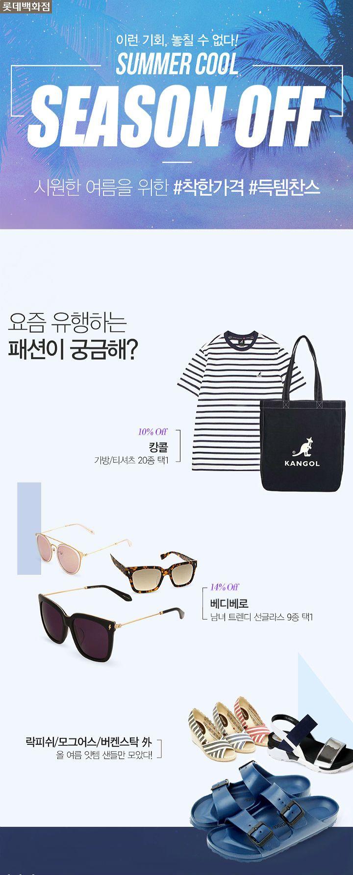 (광고) 시원한 여름을 위한 #롯데백화점 #착한 가격 #득템찬스   받은편지함   Daum 메일