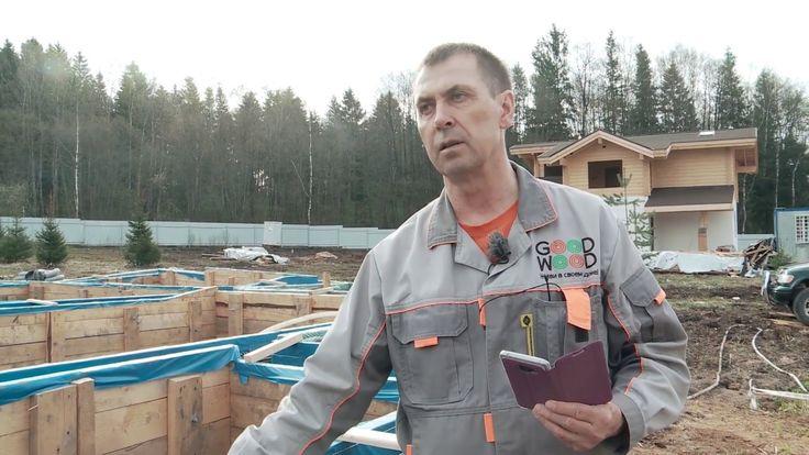 Фундамент загородного дома: проверка скрытых работ инженером технического надзора - YouTube