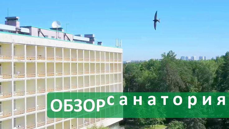 Санаторий Подмосковье. 🌳 VLOG обзор санатория Подмосковье Управления Дел...
