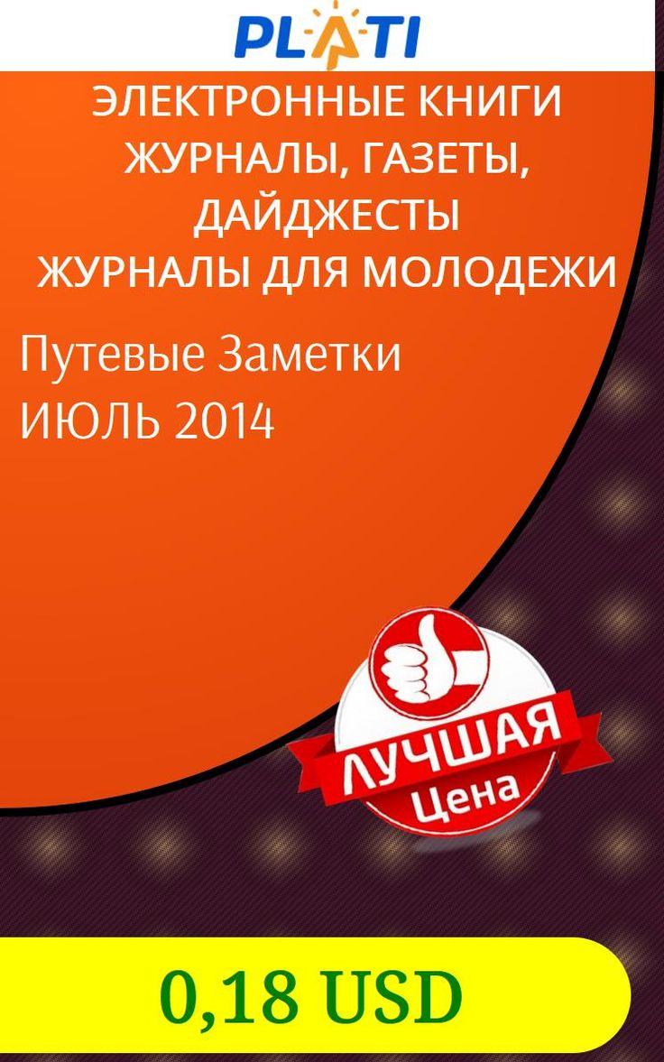 Путевые Заметки ИЮЛЬ 2014 Электронные книги Журналы, газеты, дайджесты Журналы для молодежи
