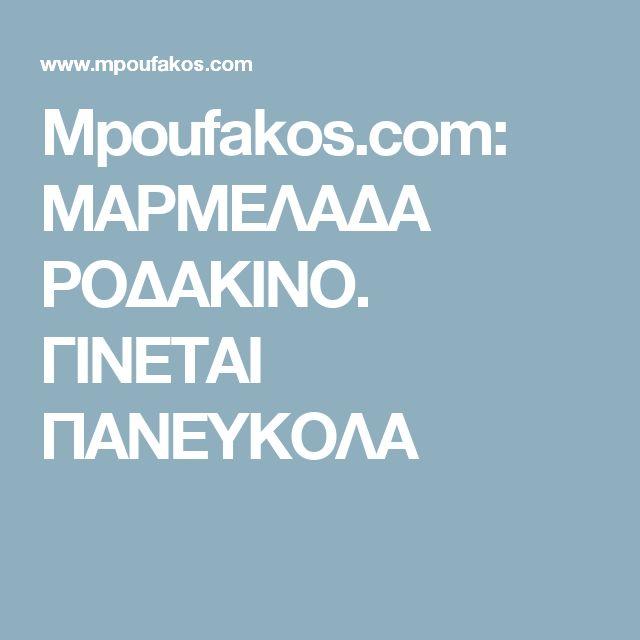 Mpoufakos.com: ΜΑΡΜΕΛΑΔΑ ΡΟΔΑΚΙΝΟ. ΓΙΝΕΤΑΙ ΠΑΝΕΥΚΟΛΑ