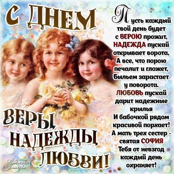 Поздравления с днем веры надежды любови для мамы