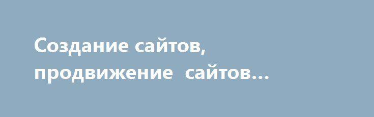 """Создание сайтов, продвижение сайтов «Краснодар RU» http://www.pogruzimvse.ru/doska6/?adv_id=2325 IT-Технологии ОДИС поможет вам в сфере услуг  информационных технологий. Сфера услуг IT-Технологии ОДИС: создание сайтов, разработка сайтов, поддержка сайтов, продвижение сайтов, раскрутка сайтов, удаление вирусов, веб-студия, удалённое обслуживание компьютеров, компьютерная сеть, серверы, телефония.  Компания """"ОДИС"""" предоставляет качественный сервис, соблюдает высокие корпоративные стандарты…"""