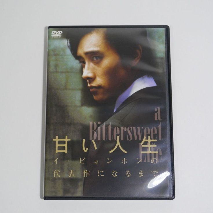 Making of A Bittersweet Life DVD [Japan Edition, 1Disc] Byung-hun Lee