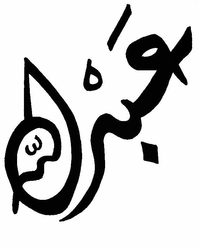 عبدالله أسماء Symbols Art Ampersand