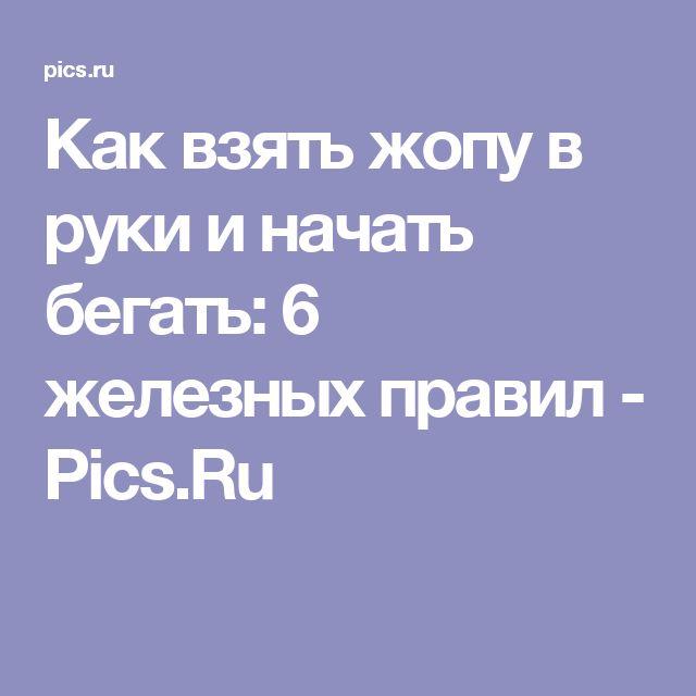 Как взять жопу в руки и начать бегать: 6 железных правил - Pics.Ru