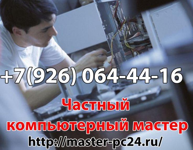 Частный компьютерный мастер Беговая