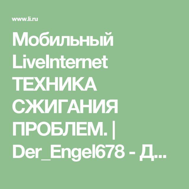 Мобильный LiveInternet ТЕХНИКА СЖИГАНИЯ ПРОБЛЕМ. | Der_Engel678 - Дневник Der_Engel678 |