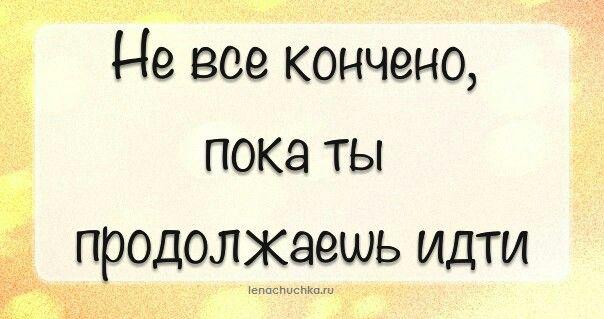 Не останавливаться и не сдаваться)