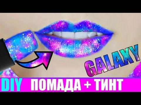 DIY  ГЭЛАКСИ ПОМАДА ИЗ ШОКОЛАДА!!! ТИНТ ИЗ МОЛОКА+ КОСМИЧЕСКИЙ БАЛЬЗАМ  СВОИМИ РУКАМИ/ GALAXY - YouTube