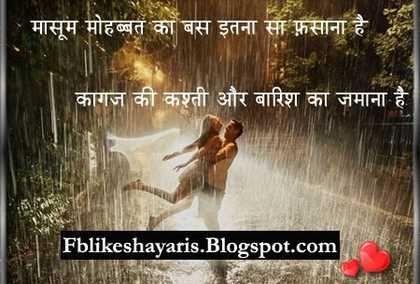Most Romantic PIcs Barish & Sawan Shayari