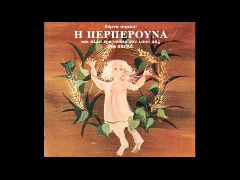 (All rights belong to the producers - Όλα τα δικαιώματα ανήκουν στους δημιουργούς) Η Περπερούνα και άλλα τραγούδια του λαού μας. Δόμνα Σαμίου και διάφοροι συ...