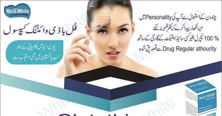 Permanent Skin Whitening Glutathione Pills Formula in Pakistan