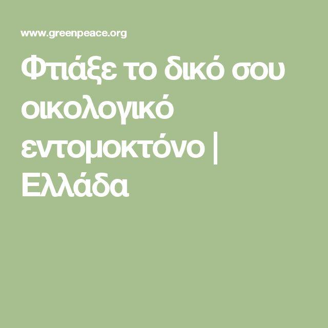 Φτιάξε το δικό σου οικολογικό εντομοκτόνο   Ελλάδα