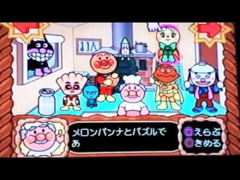 それいけ!アンパンマン キッズステーション♪ パート1❤ アニメ ゲーム バンダイ Japanese TV Animation Anpa...