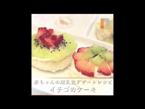 赤ちゃんのデザートに♡イチゴのケーキ - YouTube