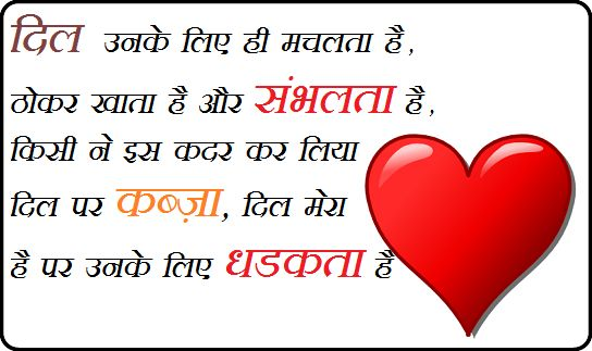 Valentines Day Quotes for Ex Boyfriend in Hindi