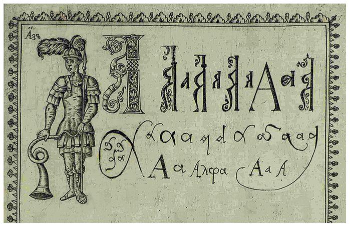 20 августа 1634 года на Московском печатном дворе было издано первое московское пособие для обучения грамоте. Самое время вспомнить азбуку. Начнем с азов – с буквы «А». Представляем 7 самых интересных фактов о первой букве алфавита.