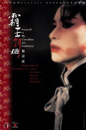 霸王別姬 Farewell My Concubine (1993) I grew up watching Leslie Cheung's films, and this film was the one that made me a fan. I could watch this over and over again.