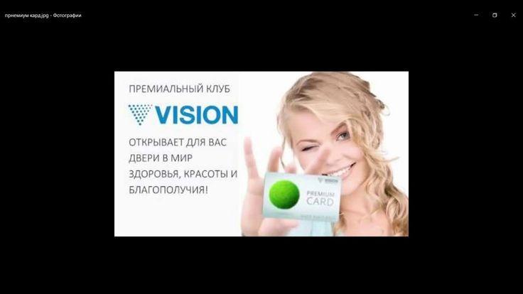 как сделать заказ по премиальной карте Vision