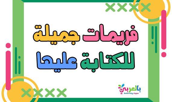 صور اشكال جميلة مفرغة للكتابة عليها للاطفال صور اطارات للاطفال بالعربي نتعلم In 2021 Activities For Kids Activities Kids