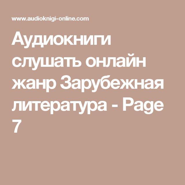 Аудиокниги слушать онлайн жанр Зарубежная литература - Page 7