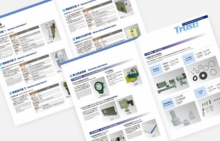 製品 パンフレット デザイン実績05|カタログ制作 パンフレット作成PRO