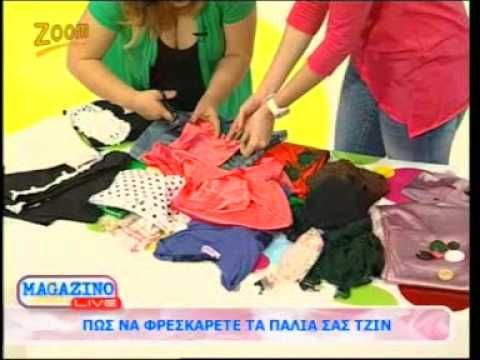 Magazino Live - Μεταποίηση Ρούχων Α' ΜΕΡΟΣ - 18-04-2013