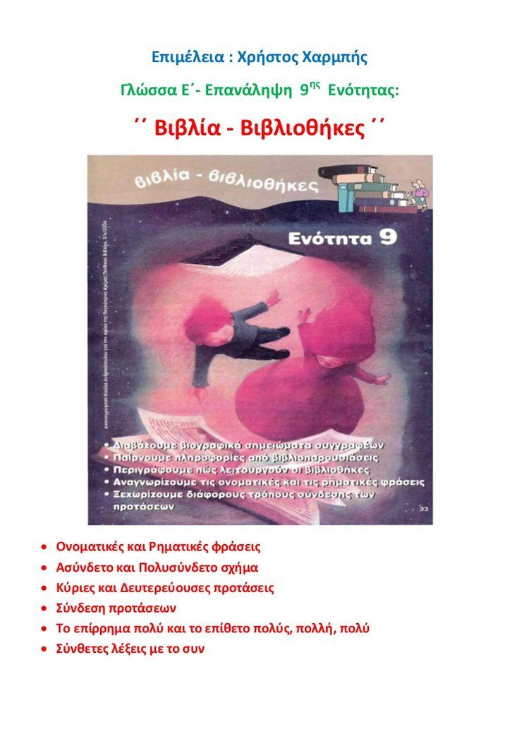 Γλώσσα  Ε΄- Επανάληψη 9ης Ενότητας: ΄΄Βιβλία - Βιβλιοθήκες΄΄