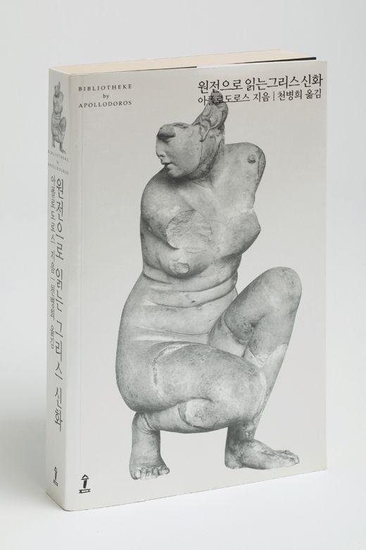 원전으로 읽는 그리스 신화 /  Book cover design