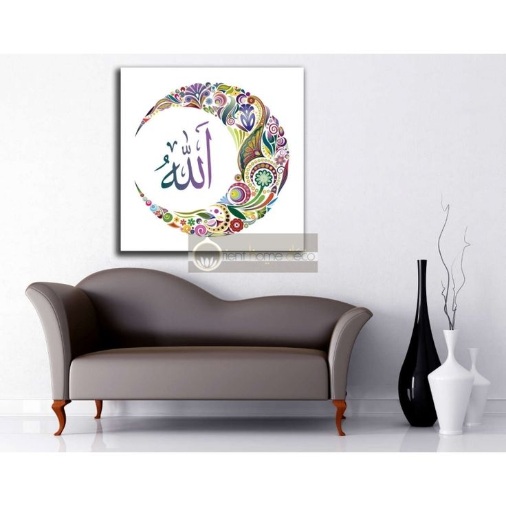Tableau Chahada, Tableau islam, Shahada, déco musulmane, toile , muslim, tableau plexi coran, poster islam