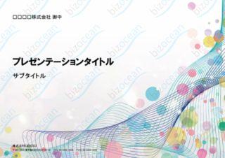 4次元とバブルを組み合わせたオシャレなPowerPointのテンプレート02 |テンプレートの無料ダウンロードは【書式の王様】